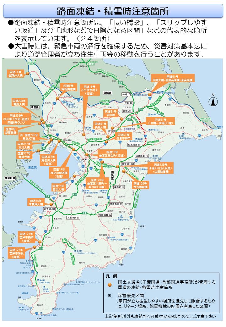 凍結・積雪時注意箇所(千葉県管...