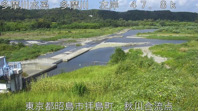 秋川合流点 現在の写真