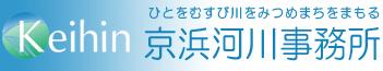 国土交通省 関東地方整備局 京浜河川事務所