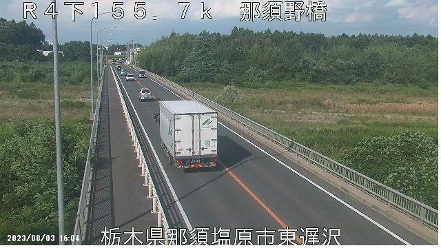 国道4号 那須野橋ライブカメラ映像