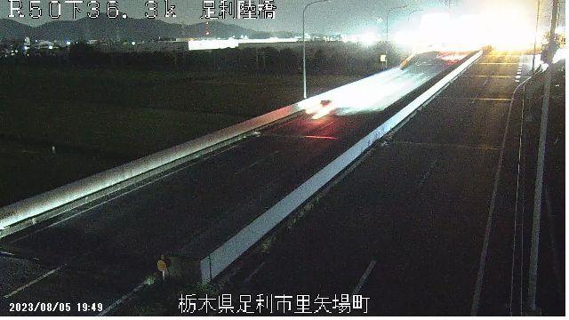 国道50号 足利陸橋ライブカメラ映像